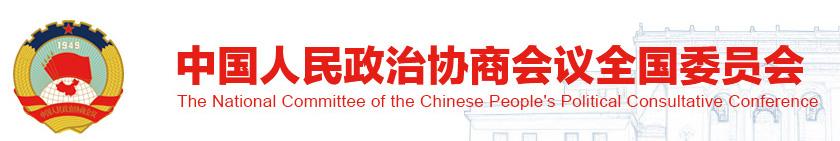 中国人民政治协商会议梧州市委员会