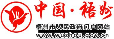 梧州市人民政府门户网站