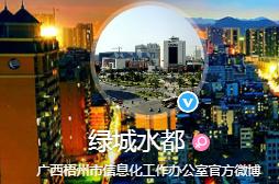 广西梧州市信息化工作办公室官方微博