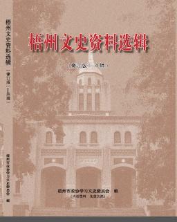 梧州文史资料选辑
