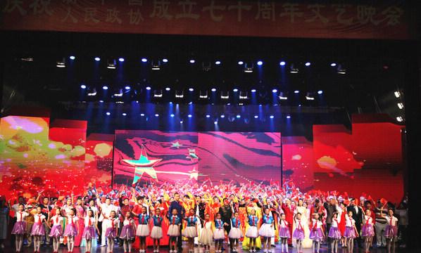 风雨同舟——庆祝新中国、人民政协成立70...