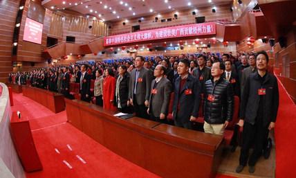 梧州市政协十二届四次会议闭幕会